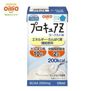 日清オイリオ プロキュアZ 125ml×12本セット ヨーグルト味 エネルギー200kcal たんぱく質10g