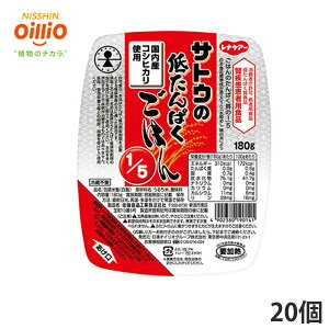 ハウス サトウの低たんぱくご飯1/5(180g×20)佐藤食品工業共同開発 ごはん ゴハン 日清オイリオから移行