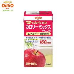 日清オイリオカロリーミックスりんご味125ml×12パック