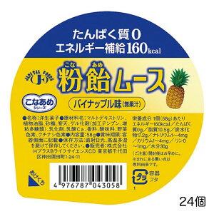 H+Bライフサイエンス 粉飴ムース パイナップル 58g×24個 高カロリー