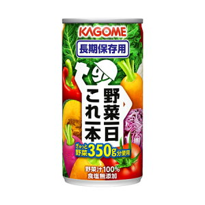 [保存食]カゴメ 野菜一日これ1本 5.5年長期保存用 190g×30缶