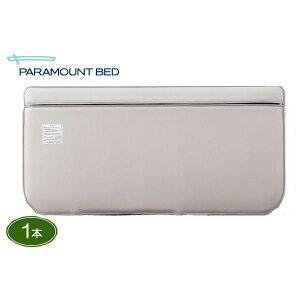 パラマウントベッド 介護ベッド用サイドレールベッドサイドレール ソフトガードサイドレールKS019A、KS-019Aパラマウントベッド