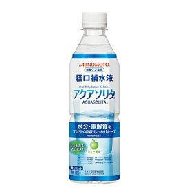 味の素アクアソリタ りんご風味500ml×24本AQUASOLITA水分補給 経口補水液 電解質補給 ネスレ