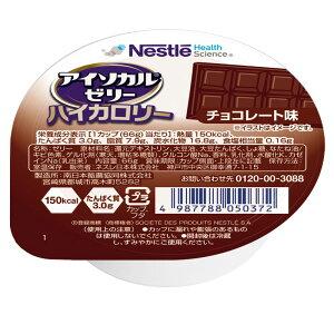ネスレ アイソカルゼリーハイカロリー チョコレート味 66g×24個入り 旧アイソカルジェリーHC