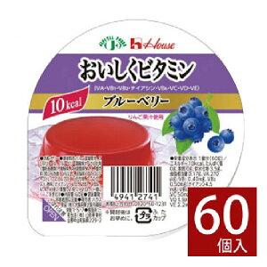 ハウス おいしくビタミン ブルーベリー 60g×60個