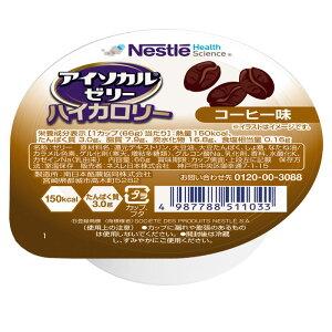 ネスレ アイソカルゼリーハイカロリー コーヒー味 66g×24個入り 区分4 旧アイソカルジェリーHC