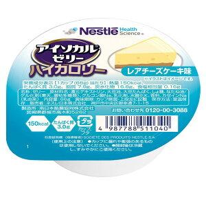 ネスレ アイソカルゼリーハイカロリー レアチーズケーキ味 66g×24個入り 区分4 旧アイソカルジェリーHC