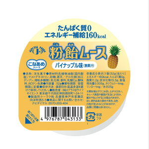 H+Bライフサイエンス 粉飴ムース パイナップル 58g 高カロリー