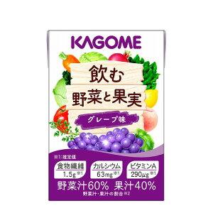 カゴメ 飲む野菜と果実 グレープ味 100ml×36