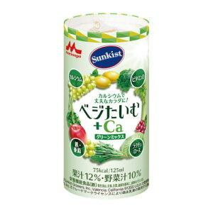 Sunkist サンキスト ベジたいむ+Ca グリーンミックス(75kcal)125ml×18本販売は森永(クリニコ)
