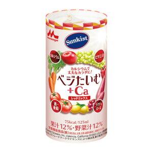 Sunkist サンキスト ベジたいむ+Ca レッドミックス(75kcal)125ml×18本販売は森永(クリニコ)