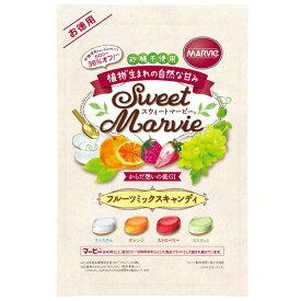 スウィートマービー フルーツミックスキャンディ 49g 飴 キャンディ H+Bライフサイエンス(ハーバー研究所)