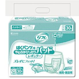 [直送品]リブドゥ 業務用 はくパンツ用やわらかぴったりパッドレギュラー ケース 30枚/8袋 (16×46cm)[直送品以外と同梱不可]