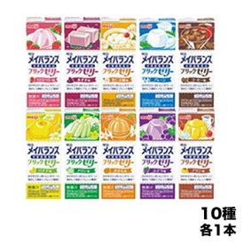 明治メイバランス ブリックゼリーお試しセット220g×10個高カロリーゼリー(350kcal)介護食栄養機能食品 亜鉛