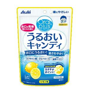 アサヒ和光堂 うるおいキャンディ レモン味 57g オーラルプラス
