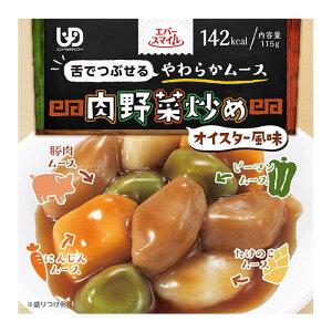 [直送品]エバースマイル 肉野菜炒め(142kcal/115g) 舌でつぶせる やわらかムース[直送品以外と同梱不可]