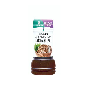 ジャネフ ノンオイルドレッシング 減塩和風 200ml 調味料