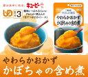 キューピーやさしい献立やわらかおかずかぼちゃの含め煮80g×1袋介護食 区分3 舌でつぶせる