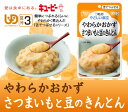 キューピーやさしい献立やわらかおかずさつまいもと豆のきんとん80g×1袋介護食 区分3 舌でつぶせる