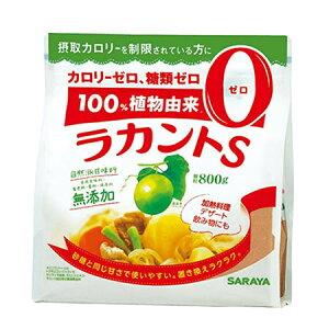 サラヤラカントS 顆粒 800g甘味料 エリスリトールカロリー0 カロリーが気になる方に