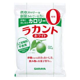 サラヤラカント ホワイト 1kg低カロリー甘味料 グラニュー糖などの代替品にダイエット食品 砂糖 メタボリック対策 菓子