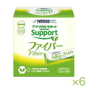 【ケース販売】ネスレ アイソカルサポート ファイバー 7.2g×30包×6箱 スティックタイプ ISOCAL Support グアー…