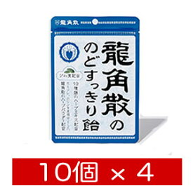 龍角散ののどすっきり飴 100g 10個×4