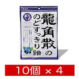 龍角散ののどすっきり飴 カシス&ブルーベリー味 75g 10個×4