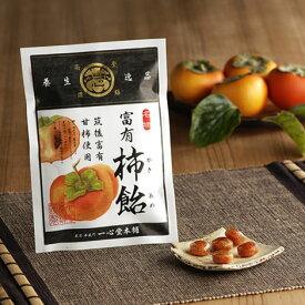 一心堂本舗富有柿飴80g×10袋健康飴 キャンディー ドロップ あめちゃん