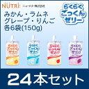 NUTRI ニュートリー株式会社らくらくごっくんゼリー アソートBOXグレープ味、みかん味、ラムネ味、りんご味4種150g×6袋×4セット介護食 水分補給 三和化学研究所