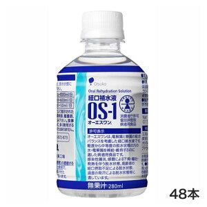 経口補水液 OS-1 オーエスワン 280ml×48本 水分補給 熱中症対策 大塚製薬工場