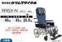 介助型 アルミ製フルリクライニング車いすRR53-N株式会社カワムラサイクル 車イス送料無料 代引き不可