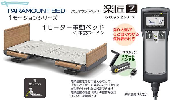 介護ベッド パラマウントベッド楽匠Z 1モーター電動ベッド木製ボードKQ7102 KQ7112 KQ7122 KQ7132KQ7102S KQ7112S KQ7122S KQ7132S【送料無料】代引き不可
