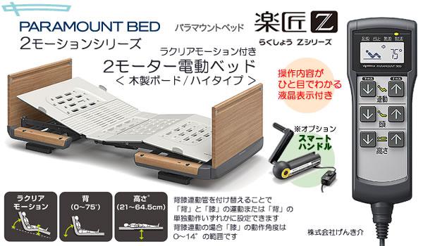 介護ベッド パラマウントベッド楽匠Z 2モーター電動ベッド木製ボード ハイタイプKQ7203 KQ7213 KQ7223 KQ7233KQ7203S KQ7213S KQ7223S KQ7233S【送料無料】代引き不可