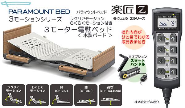 介護ベッド パラマウントベッド楽匠Z 3モーター電動ベッド木製ボードKQ7302 KQ7312 KQ7322 KQ7332KQ7302S KQ7312S KQ7322S KQ7332S【送料無料】代引き不可