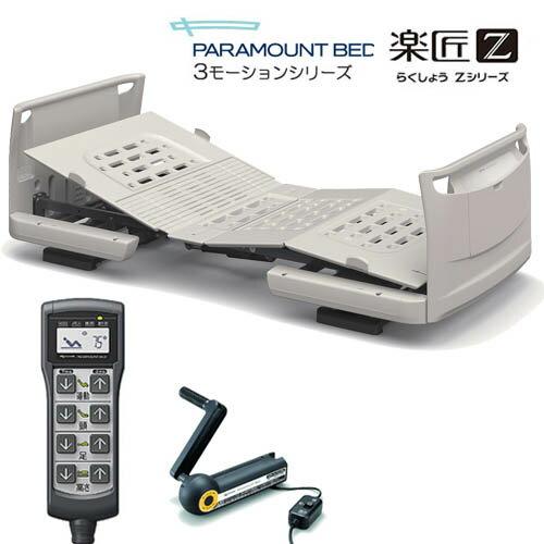 介護ベッド パラマウントベッド楽匠Z 3モーター電動ベッド樹脂製KQ7300 KQ7310 KQ7320 KQ7330KQ7300S KQ7310S KQ7320S KQ7330S【送料無料】代引き不可