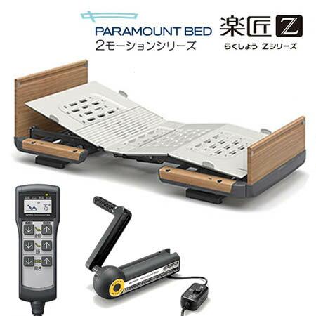 介護ベッド パラマウントベッド楽匠Z 2モーター電動ベッド木製ボードKQ7202 KQ7212 KQ7222 KQ7232KQ7202S KQ7212S KQ7222S KQ7232S【送料無料】代引き不可