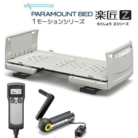 介護ベッド パラマウントベッド楽匠Z 1モーター電動ベッド樹脂製KQ7100 KQ7110 KQ7120 KQ7130KQ7100S KQ7110S KQ7120S KQ7130S【送料無料】代引き不可