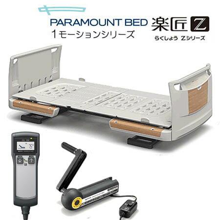 介護ベッド パラマウントベッド楽匠Z 1モーター電動ベッド樹脂製・木目調KQ7101 KQ7111 KQ7121 KQ7131KQ7101S KQ7111S KQ7121S KQ7131S【送料無料】 代引き不可