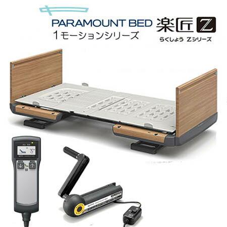 介護ベッド パラマウントベッド楽匠Z 1モーター電動ベッド木製ボード ハイタイプKQ7103 KQ7113 KQ7123 KQ7133KQ7103S KQ7113S KQ7123S KQ7133S【送料無料】代引き不可