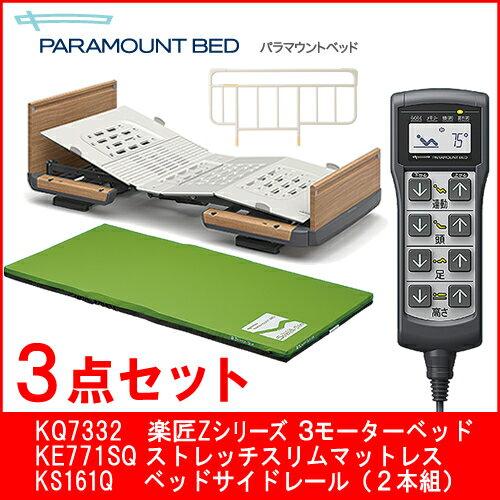 介護ベッド パラマウントベッド楽匠Z 3モーター電動ベッド・ストレッチスリムマットレス・サイドレール3点セット木製ボードKQ7332 KQ7332S・KE771SQ・KS161Q【送料無料】代引き不可