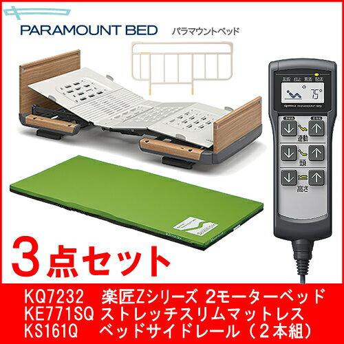 介護ベッド パラマウントベッド楽匠Z 2モーター電動ベッド・ストレッチスリムマットレス・サイドレール3点セット木製ボード KQ7232 KQ7232S・KE771SQ・KS161Q【送料無料】代引き不可