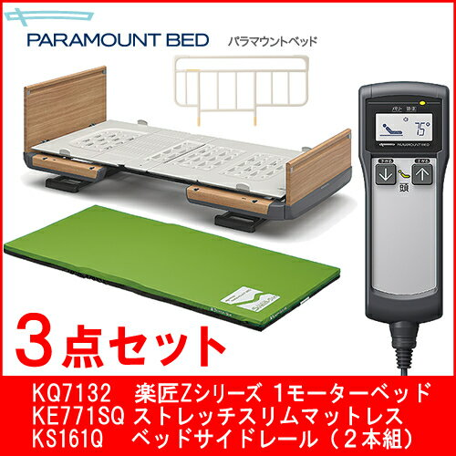 介護ベッド パラマウントベッド楽匠Z 1モーター電動ベッド・ストレッチスリムマットレス・サイドレール3点セット木製ボードKQ7132 KQ7132S・KE771SQ・KS161Q【送料無料】代引き不可