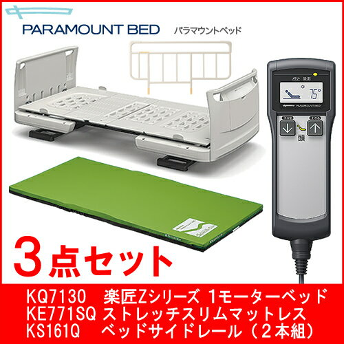 介護ベッド パラマウントベッド楽匠Z 1モーター電動ベッド・ストレッチスリムマットレス・サイドレール3点セットセーフティーラウンドボード 樹脂製KQ7130 KQ7130S【送料無料】代引き不可