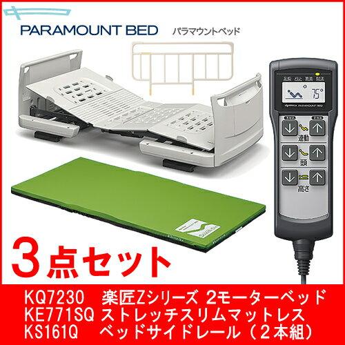 介護ベッド パラマウントベッド楽匠Z 2モーター電動ベッド・ストレッチスリムマットレス・サイドレール3点セットセーフティーラウンドボード  樹脂製KQ7230 KQ7230S【送料無料】代引き不可