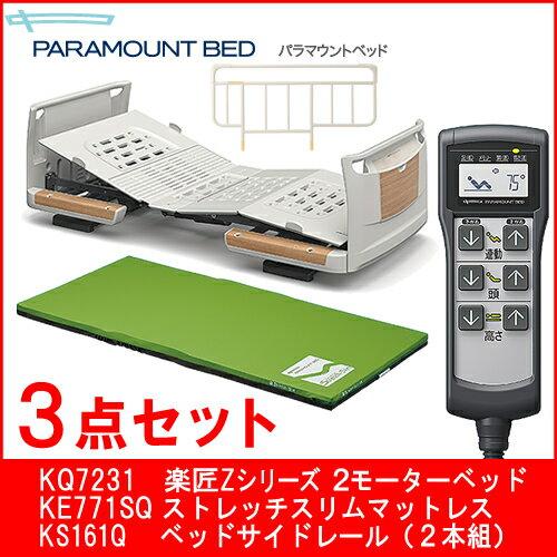 介護ベッド パラマウントベッド楽匠Z 2モーター電動ベッド・ストレッチスリムマットレス・サイドレール3点セットセーフティーラウンドボード樹脂製 木目調KQ7231 KQ7231S【送料無料】代引き不可