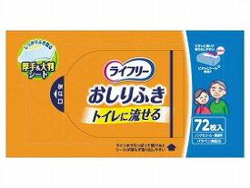 [直送品]ユニチャーム ライフリ−おしりふきトイレに流せる 1袋(72枚)[直送品以外と同梱不可]