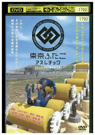 DVD 東京ふたごアスレチック レンタル落ち OO13680