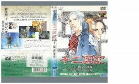 DVD 十二国記の世界 風の海 迷宮の岸篇 レンタル落ち OO09090