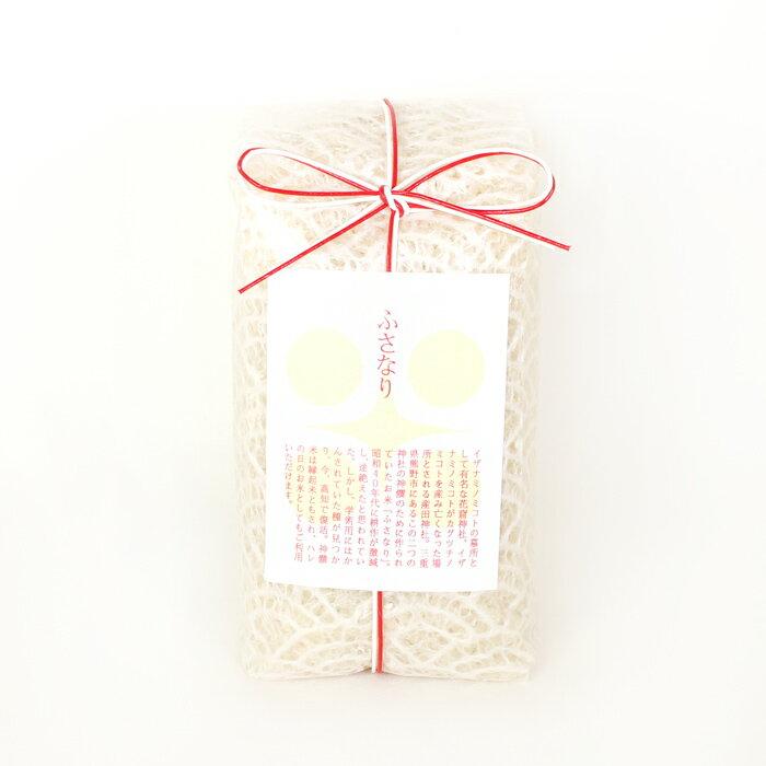 神様のお米・高知産米ふさなり500g(約3.3合)(神饌米/縁起米/希少米/ギフト/お祝い/プチギフト/プレゼント/和装結婚式/紅白水引/お返し/お礼/引き出物/内祝い